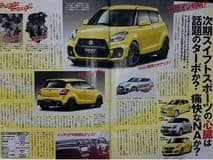 2017 Suzuki Swift Sport images leaked