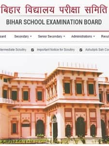 Bihar Board 10th Results 2017