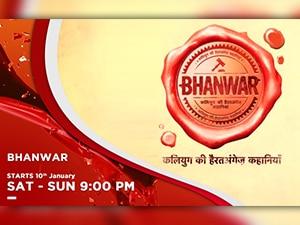 Bhanwar