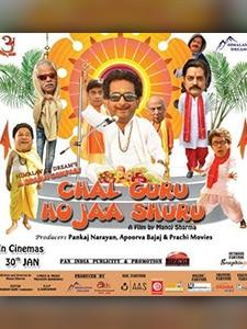 Chal Guru Hoja Shuru