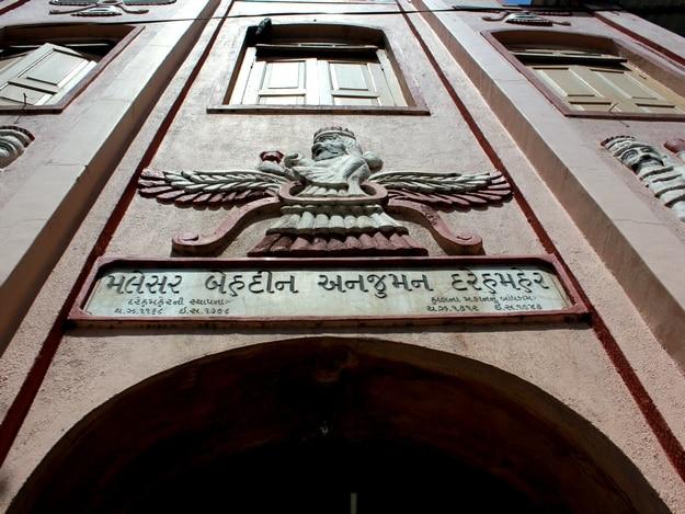 wadia fire temple mumbai
