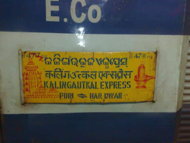 Kalinga Utkal Express - Photograph Courtesy: Superfast1111/Wikimedia Commons
