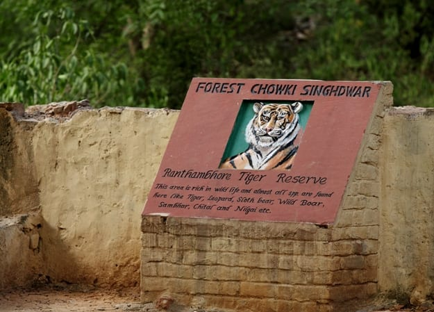 Singh Dwar entry point of all the zones in Ranthambore park