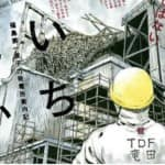 Life of the workers at Fukushima is made into manga