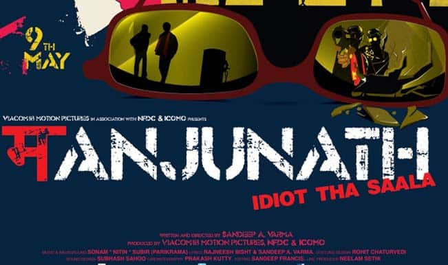 Film Review: 'Manjunath' is the true life story of a brave soul who performed his duty