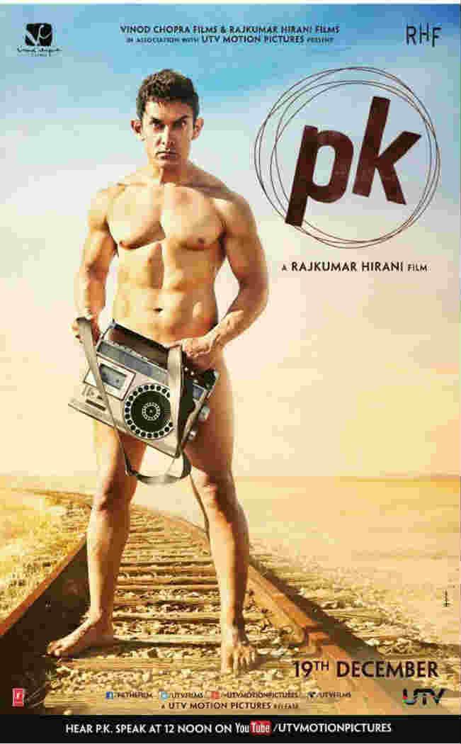 პიქეი (ქართულად)  - PK / PK (2014)
