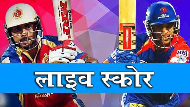 दिल्ली डेयरडेविल्स बनाम रॉयल चैलेंजर्स बेंगलोर लाइव स्कोर अपडेट: बेंगलोर ने दिल्ली को 10 विकेट से हराया