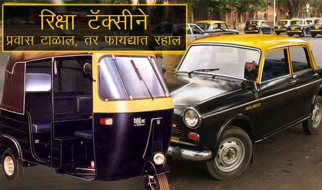 Mumbai Metropolitan Region: Auto, Taxi Fares Hiked, Be Ready to Shell Out More Money