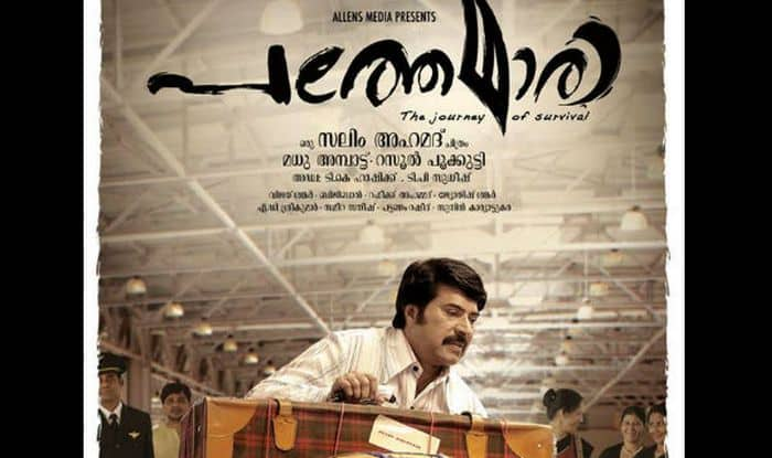 Pathemari trailer: Mammootty impresses in the action-packed role!