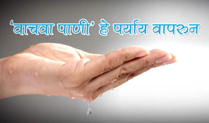 best save water in marathi status image collection