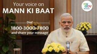Narendra Modi's 'Mann Ki Baat' available on Saavn app