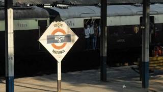 देश का पहला 'लेडीज स्पेशल' रेलवे स्टेशन बनेगा माटुंगा