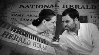 फिर से शुरू होगा विवादित अखबार 'नेशनल हेराल्ड' और 'नवजीवन' का प्रकाशन