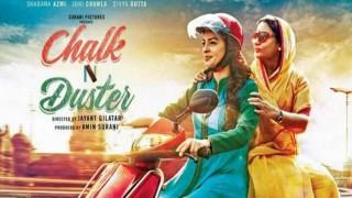 Trailer!!! शिक्षा प्रणाली पर आघात करती फिल्म 'चाक एंड डस्टर' का ट्रेलर रिलीज़