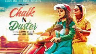 Chalk N Duster Movie Review: शबाना आज़मी और जूही चावला की ये फिल्म है impressive
