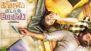 Kadhalum Kadanthu Pogum trailer: Vijay Sethupathi, Madonna Sebastian starrer Tamil rom-com looks promising!