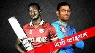 टी-20 विश्व कप दुसरा सेमीफाइनल: वेस्टइंडीज ने भारत को 7 विकेट से हराया