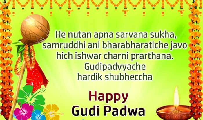 Happy Gudi Padwa 2016 Hindi: Best Gudi Padwa SMS Messages, WhatsApp ...
