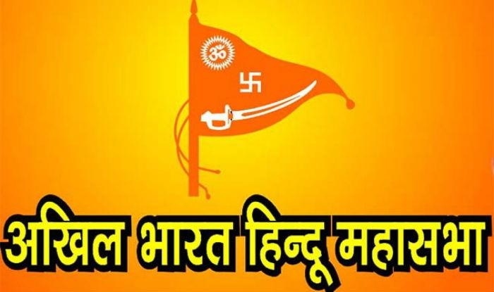 Akhil Bharat Hindu Mahasabha Celebrates Mahatma Gandhi's Death Anniversary by Shooting Bapu's Effigy