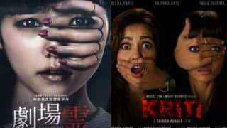 OMG! Even the poster of Shirish Kunder's Kriti was copied! Check out Japanese film Ghost Theater's poster