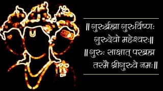 Guru Purnima 2018: गुरु पूर्णिमा आज, जानें क्यों मनाते हैं, क्या है महत्व, पूजन विधि और मुहूर्त
