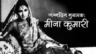 Birthday: पिता के स्वार्थ और धर्मेंद्र की बेवफाई ने बनाया था मीना कुमारी को शराबी!