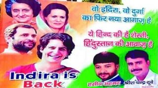 उत्तर प्रदेश में कांग्रेसी कार्यकर्ताओं ने लगाए प्रियंका गांधी के विवादित बैनर