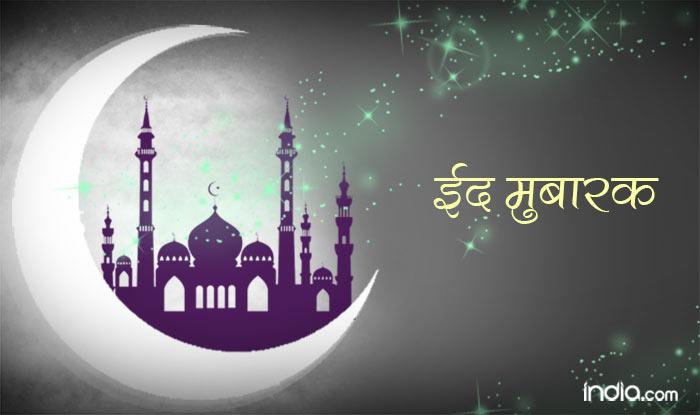 eid ul fitr 2018 hindi urdu shayari best eid mubarak shayari in