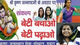 PV Sindhu, Sakshi Malik becomes face of 'Beti bachao, Beti padhao' campaign during Janamashtami celebrations in Mathura