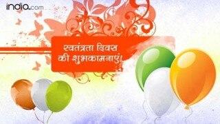 स्वतंत्रता दिवस पर अपने दोस्तों को भेजे ये संदेश
