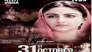 सोहा अली ख़ान की फिल्म '31 अक्टूबर' डाल सकती है पंजाब चुनाव पर असर