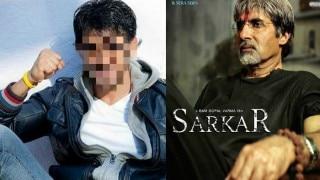 आप सोच भी नहीं सकते कि सरकार 3 में कौन बनेगा अमिताभ बच्चन का पोता