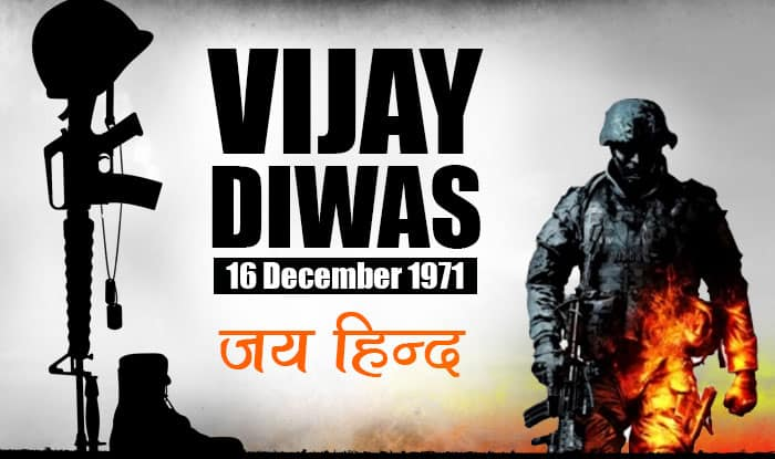 Vijay Diwas 45th Anniversary: Quotes, Pictures, WhatsApp & SMS