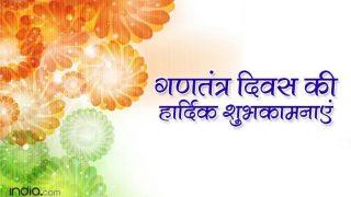 गणतंत्र दिवस 2017: हिंदी में पढ़िए 26 जनवरी के शुभकामना संदेश, Whatsapp स्टेटस, Facebook पोस्ट