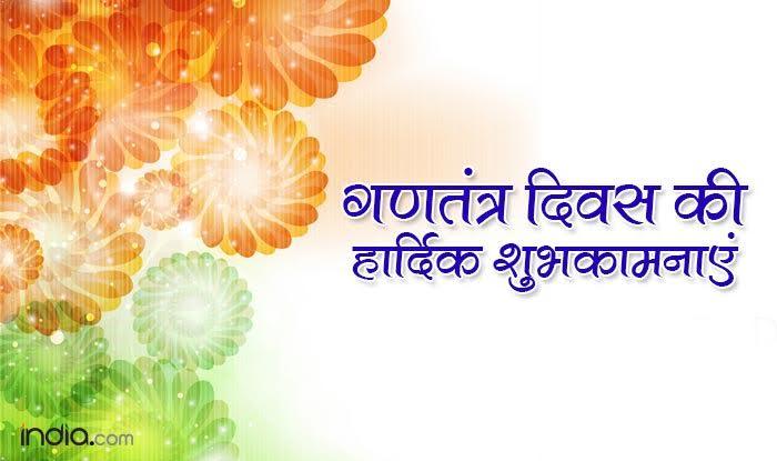 Happy Republic Day 2019: 26 जनवरी को ही क्यों मनाया जाता है गणतंत्र दिवस