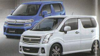 Japan-spec (Maruti) Suzuki WagonR & Stingray brochure images leaked