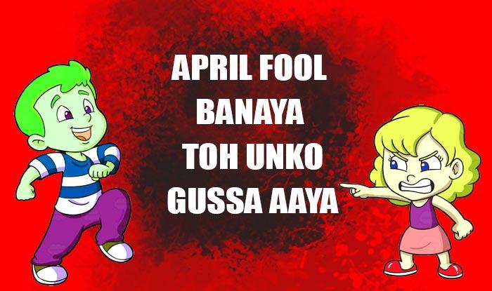 अप्रैल फूल पर मूर्ख बनाने के आइडियाज