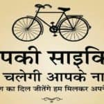 Is it a rift between Congress and Samajwadi Party?, SP announces new slogan after defeat in Uttar Pradesh elections