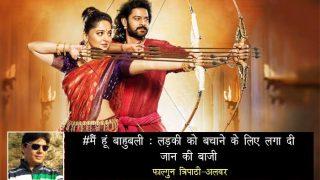 #मैं हूं बाहुबली : उन लोगों से कोई पंगा नहीं लेना चाहता था...