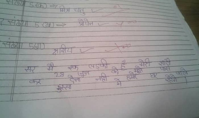 Copy of Female students plea on answer sheet of UP Board reaches