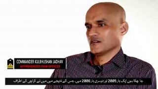 देखें: पाकिस्तान ने जारी किया कुलभूषण जाधव के कबूलनामे का दूसरा वीडियो