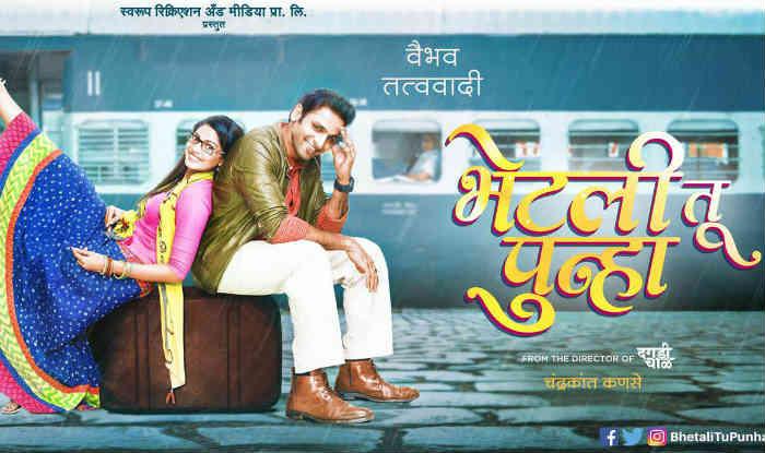 Bhetali-Tu-Punha-Marathi-Movie