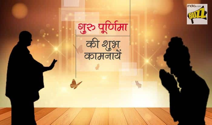 Happy Guru Purnima 2017 Wishes in Hindi: Best Guru Purnima