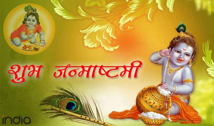 Krishna Janmashtami 2020 Upay: भगवान श्री कृष्ण की ...