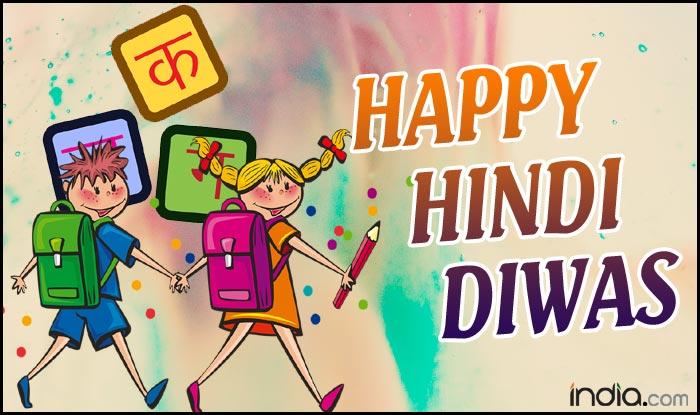 Hindi Diwas 2017 wishes