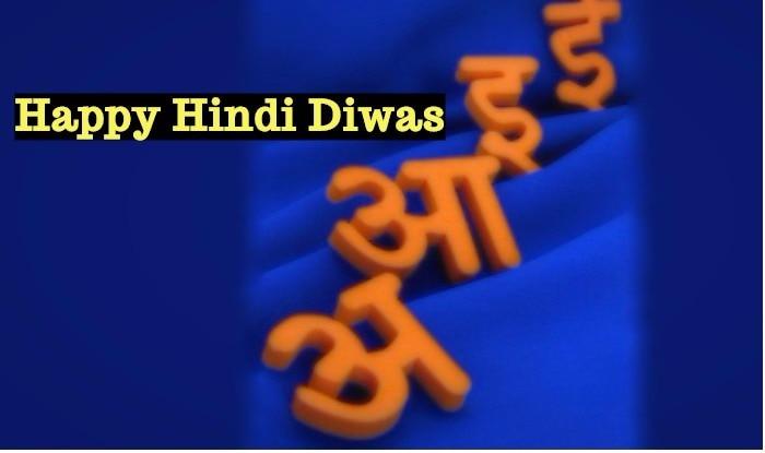 Hindi Diwas speeches