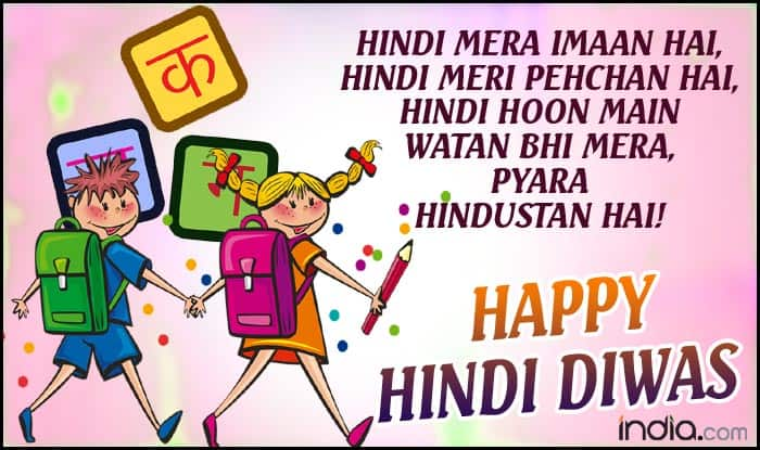 Hindi Diwas wishes 3
