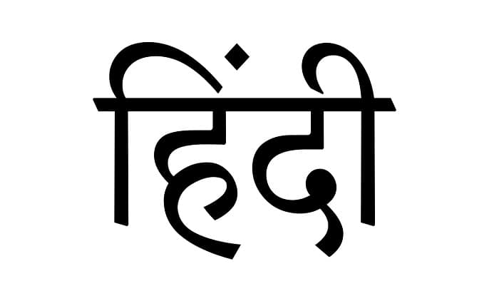 Happy Hindi Diwas! Know About Its Significance, And Share Wishes