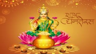 Dhanteras 2018: जानिये कब है धनतेरस, क्या है पूजन का सबसे शुभ मुहूर्त