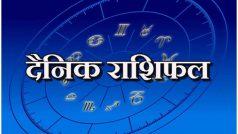 Aaj ka Rashifal, 6 May 2021: आज कुंभ राशि वाले रखें गुस्से पर काबू, जानें अपनी राशि का हाल, पढ़ें दैनिक राशिफल